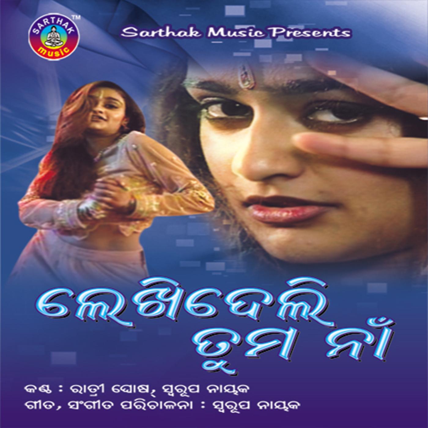 Kagajare Lekhidele (Ratri Ghosh)