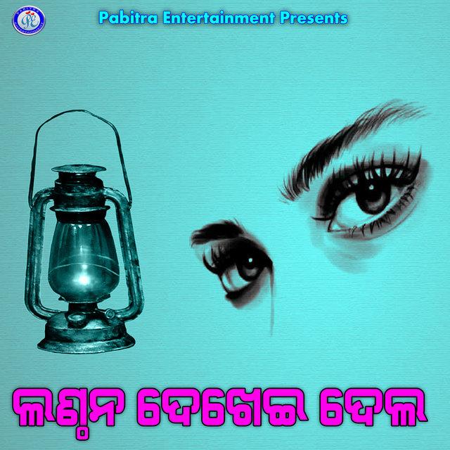 Jala Sangara Phala (Ira Mohanty)