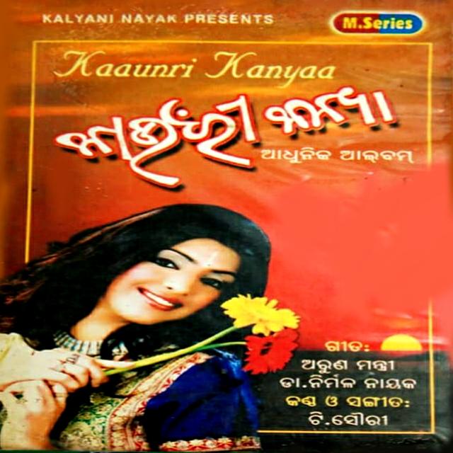 Pahada Sepakhe Priya Ra Mora Gaan Nila Kain Nila Nayana Kaunri Kanya (T. Souri)