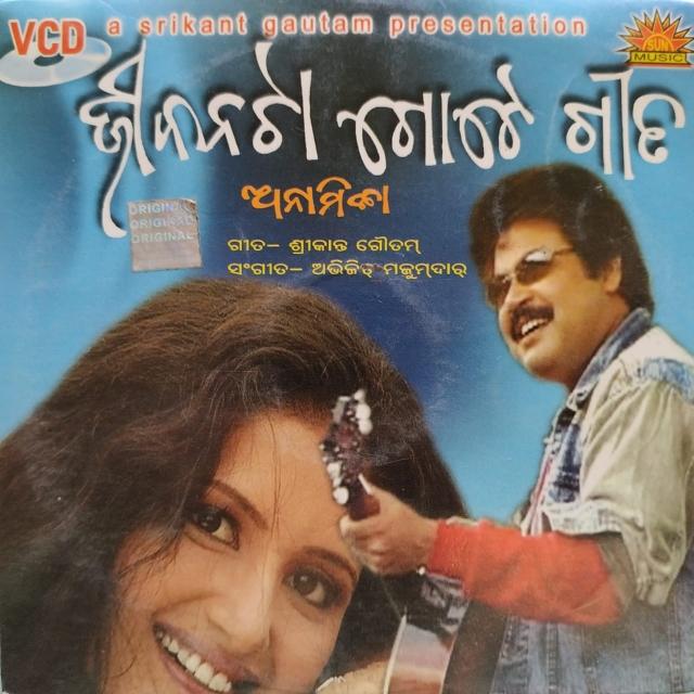 Jibanata Gote Gita Gai Jaa Re Bandhu (Kumar Sanu)