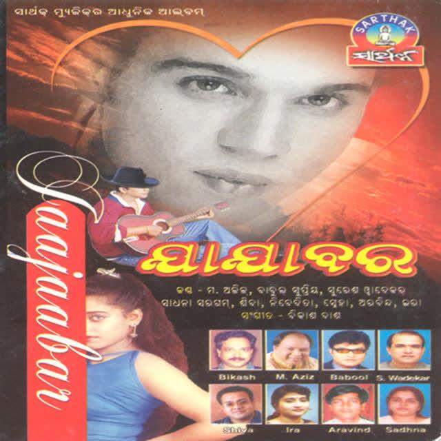 E Sahare Thila Jane Jajabara (Suresh Wadkar)