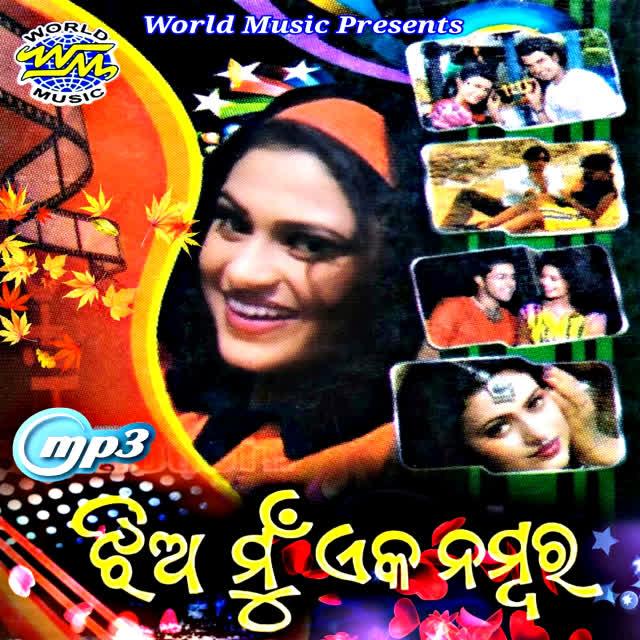 Pathare Sathare Premare Jhia Mu Eka Number (Ira Mohanty)