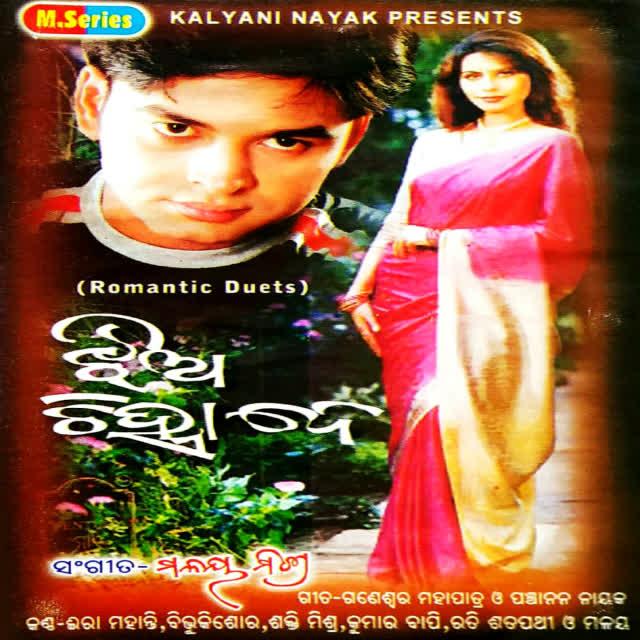 Chanda Nuhen Tu Chanda Pari To Chandini Re Thua Muhan Ti (Ira Mohanty, Kumar Bapi)