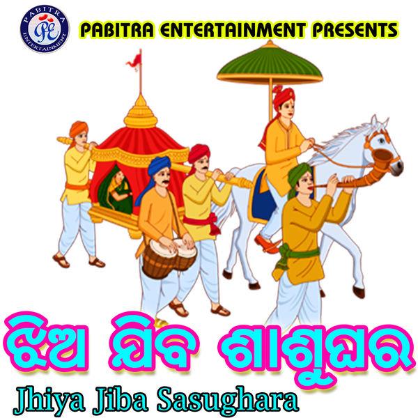 Jhia Janama Ta Para Ghara Ku Lo Nija Ghara Hue Para (Ira Mohanty)