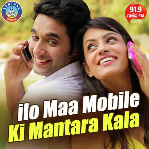 Ilo Maa Mobile Ki Mantara Kala (Diptirekha Padhi, Mantu Chhuria)
