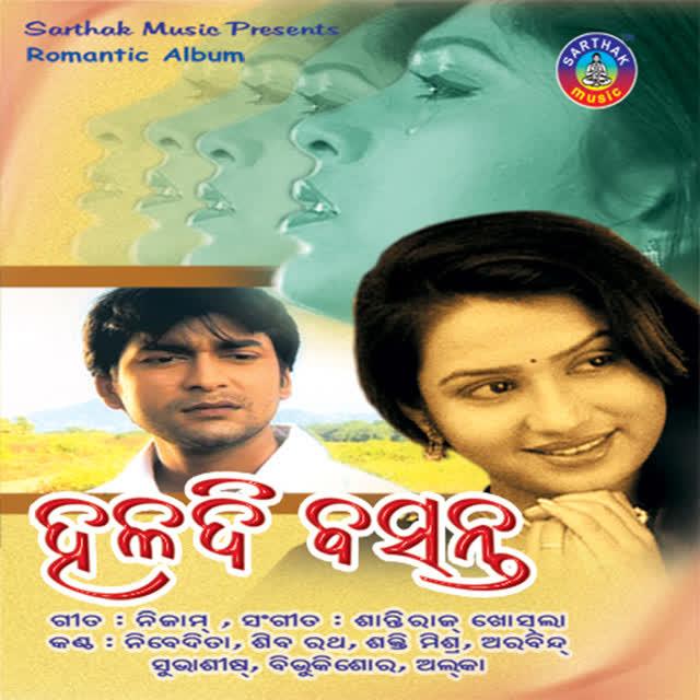 Mane Mane Hasuchi Basi Basi Bhabuchi (Bibhu Kishore)