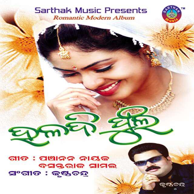 Sakale Sanjare Dinare Ratire Photo Dekhuchi Hele Tama Bina (Sri Charana Mohanty)