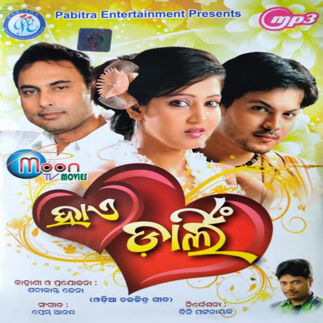 To Bina Life Is Nothing Hi Darling (Sri Charana Mohanty, Sudipta Das)