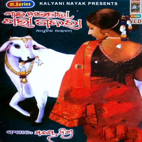 Mu Jadi Hebi Dhani Kini Debi Raja Dhani (Pranati Mohanty)