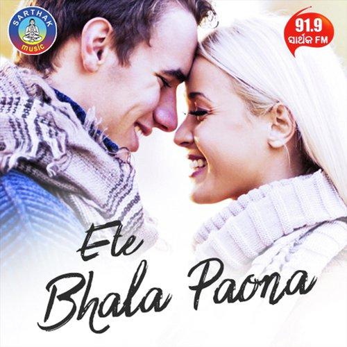 Aau Emiti Aakhire Mate Chahan Na Ete Bhala Paona (Humane Sagar)