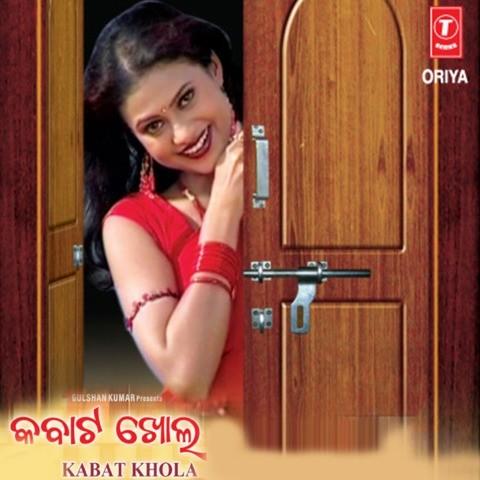 Hai Haire (Sailabhama Mohapatra, Gyana)