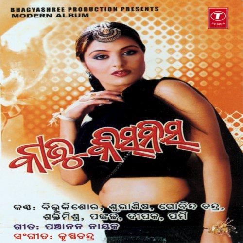 Janha Ani Paketere (Bibhu Kishore, Pami)