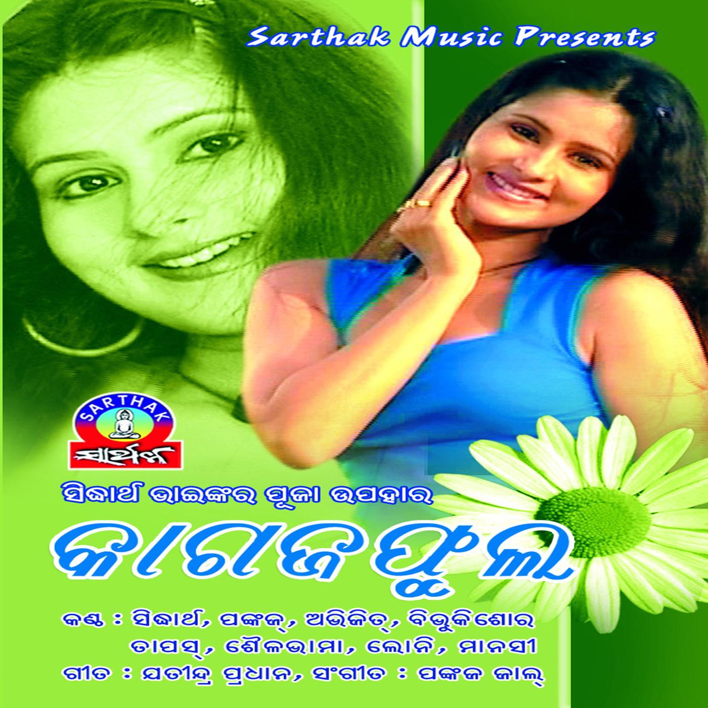 Jebethu Purila Mate Sohala (Sailabhama Mohapatra)