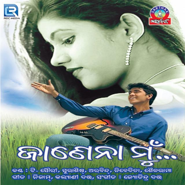 Rasik Bhanar (Sailabhama Mohapatra)
