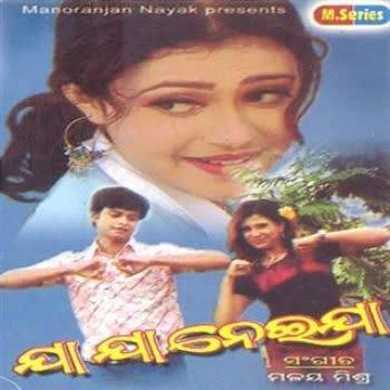 Aakhire Dharilu (Ira Mohanty)