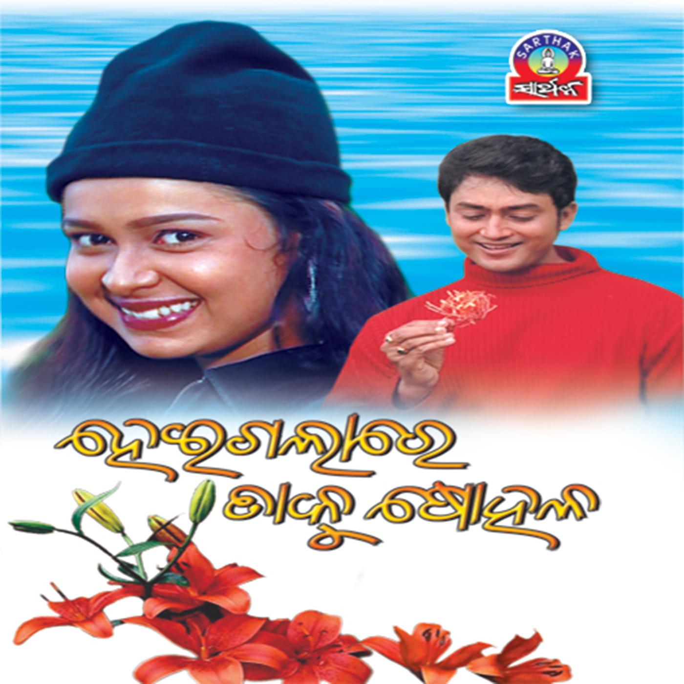 Sindura Alataa Paunji Jhumuka Rakhichi Saiti Mun (Anil Bawra)