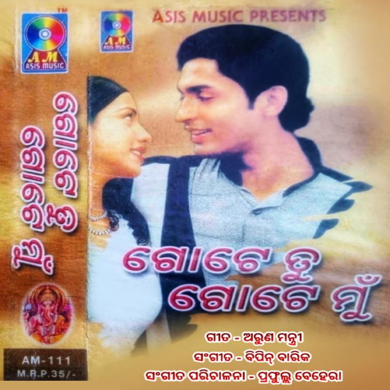 Mu Aaina Re Muhan Dekhe Chupi Chupi (Swetalina)