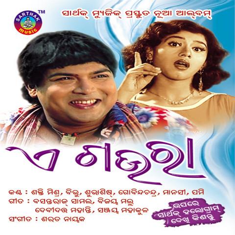 Aama Ghara Jharakaku (Subhasish, Pami)