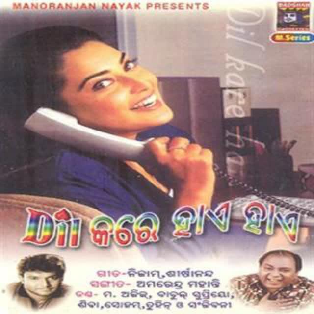 Aa Aame Barasha Re Bhijiba Barasha Re Bhiji Bhiji Prema Ku (Babul Supriyo)