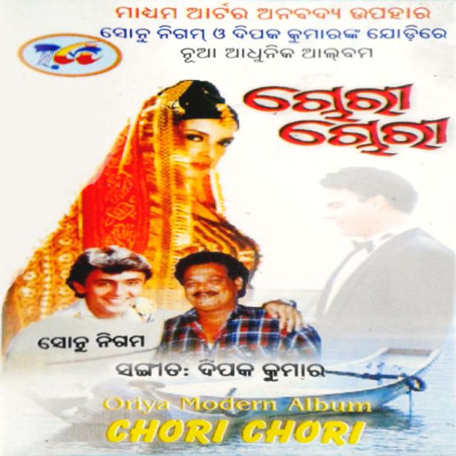 Tame Dhala Dhala Akhi Re Chahincha Kaha Pain (Aravinda Dutta)