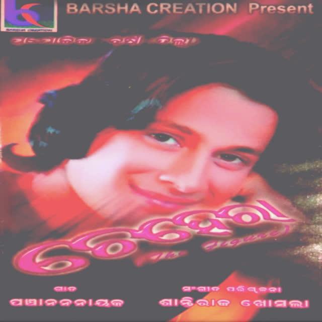 Chehera Tora Chandini Chahani Tora Mohini (Kumar Bapi)