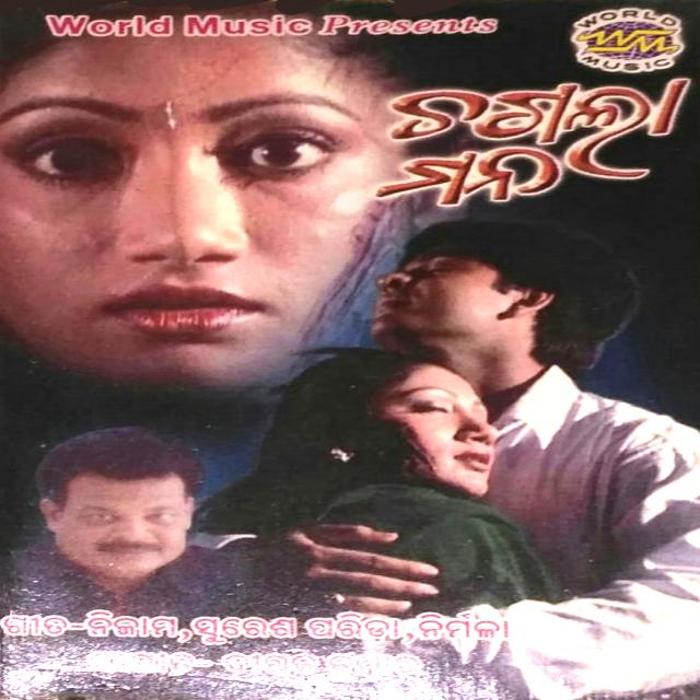 Ragicha Ki Katha Kahuna Mo Ade Tike Chahunna (Shiba Chakraborty)