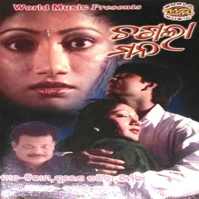 A Rim Jhim Barsha Re Sita Sita Lage Re (Milli Ratha)