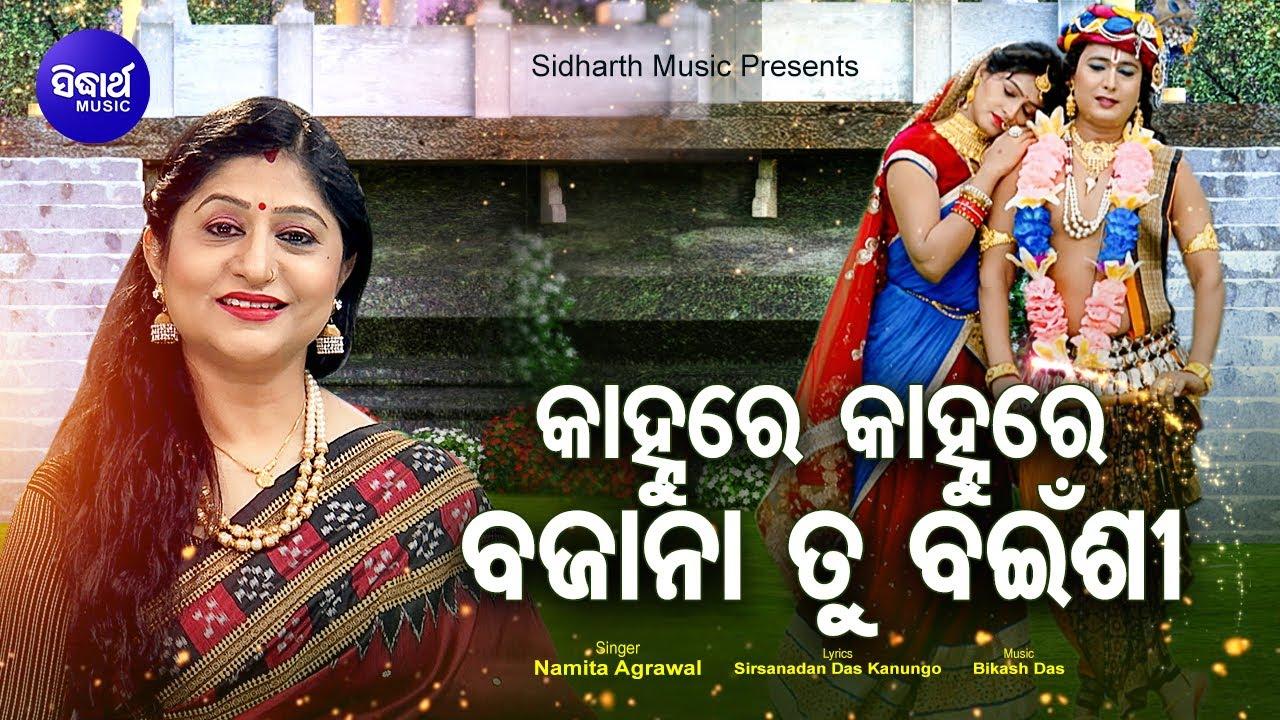 Kanhu Re Kanhu Re Bajana Tu Bainsi ( Namita Agrawal)
