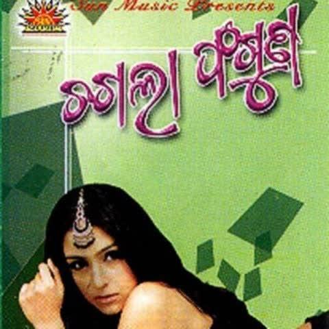 Janhare Megha Tale Luchija (Arvind Akela)