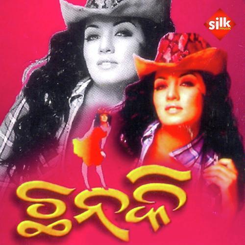 Mari Dele Chaka (Sanghamitra)