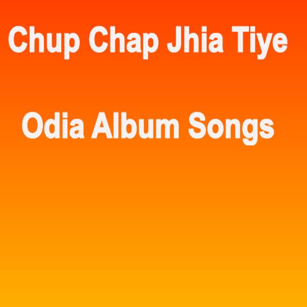 Khara Pache Pache Chhai Chali Thae (Trupti Das)