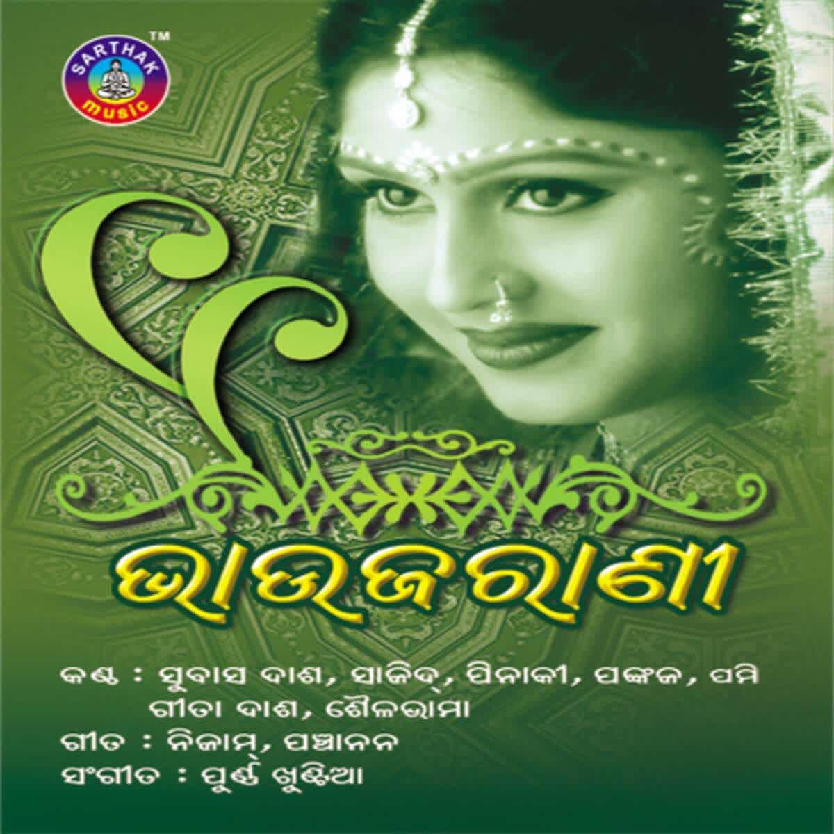 Bhauja Rani Bhari Sundari Tama Sana Bhauni
