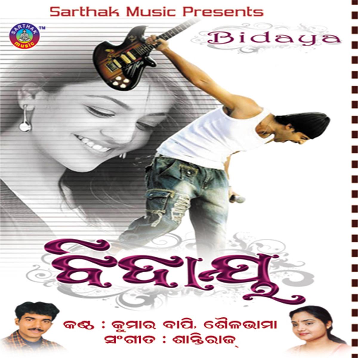 Jebethu Premare Mora Hrudaya Bhangichi (Kumar Bapi)
