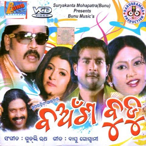 Chhi Chhi (Santunu Mohapatra)