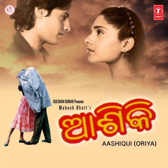 Dheere Dheere Mo (Abhijeet Bhattacharya, Bela Sulakhe)