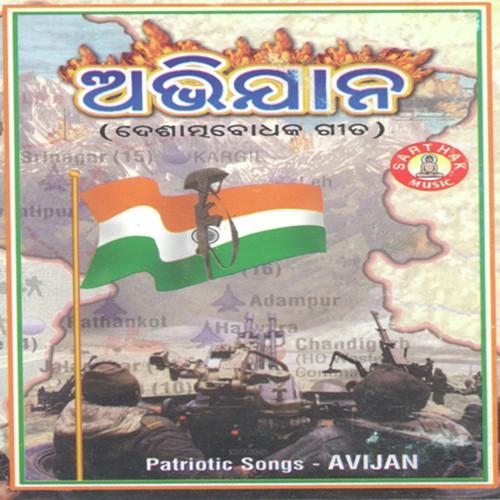 Bhabicha Ki Bandhu (Namita Agrawal)