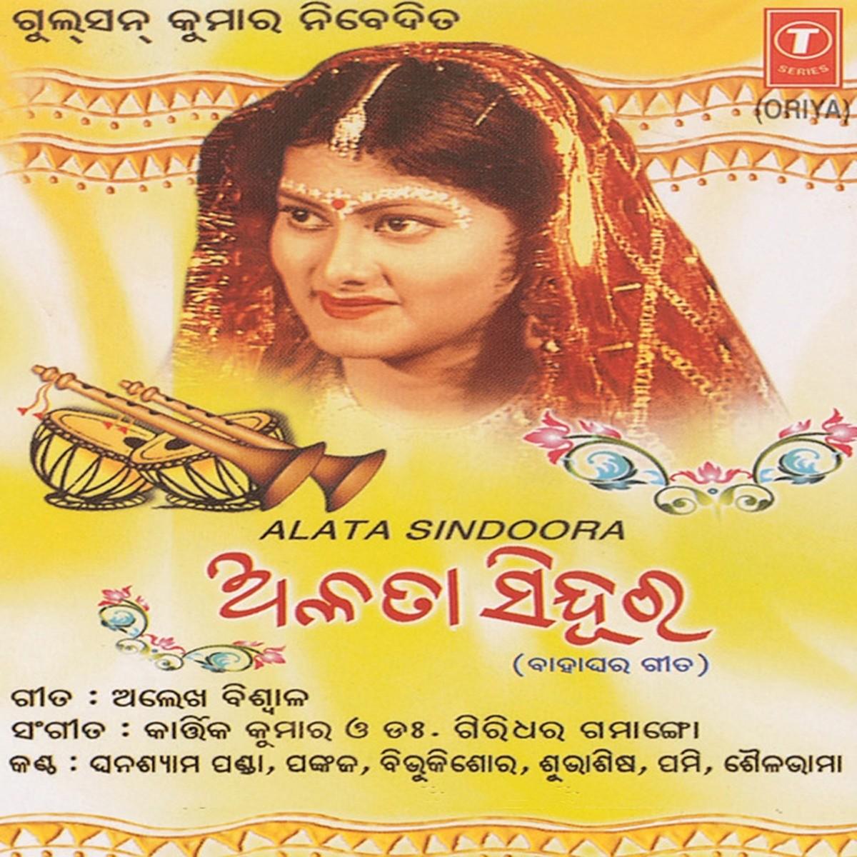 Asini Hori Hilo Gori (Sailabhama)