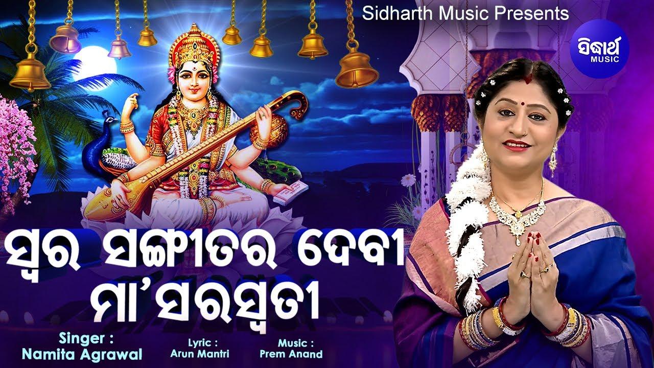 Swara Sangitara Debi Maa Saraswati (Namita Agrawal)