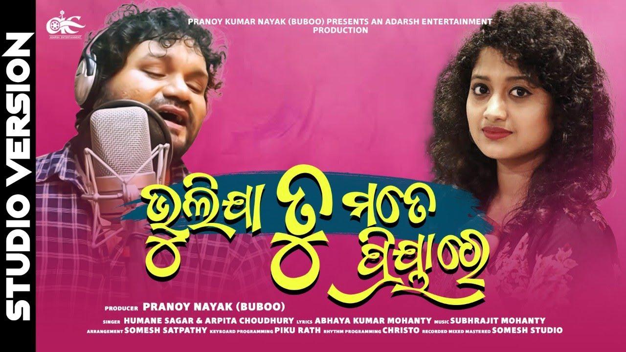 Bhulija Tu Priya Re (Humane Sagar, Arpita Choudhury)