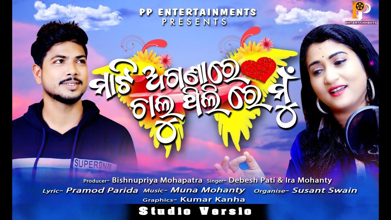 Mati Aganare Chaluthili Re Mun (Ira Mohanty, Debesh Pati)