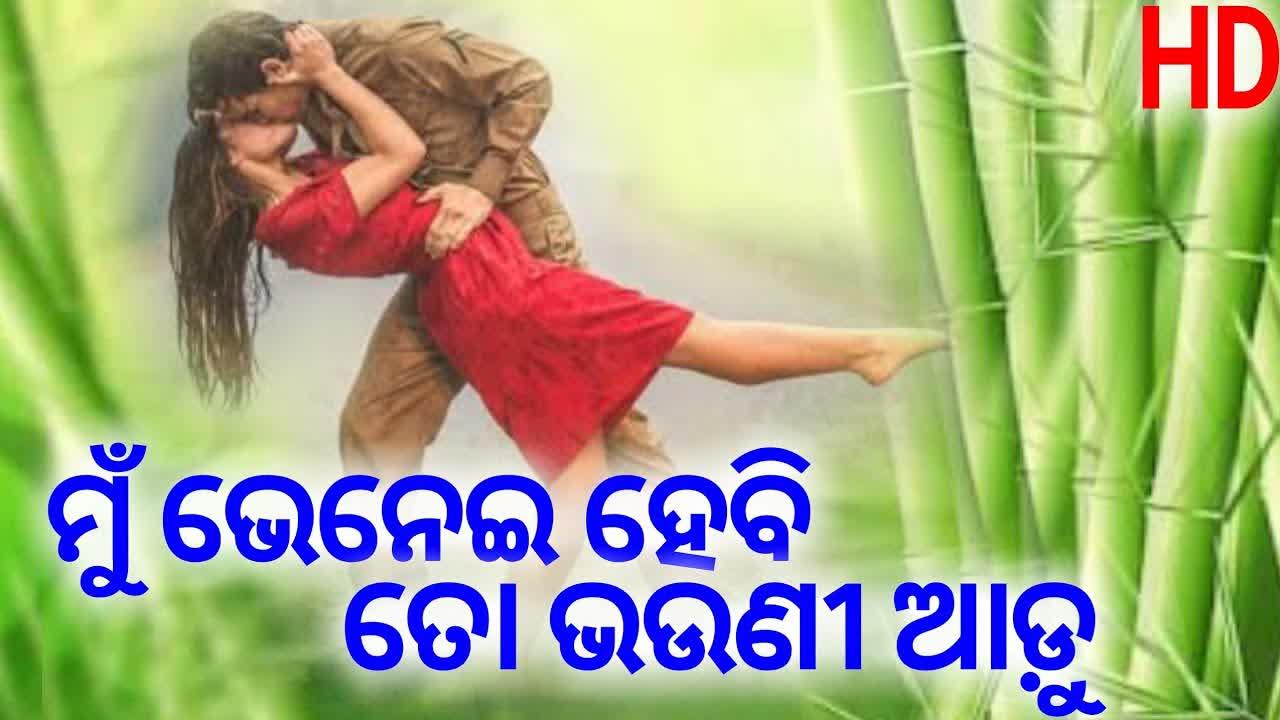 Baunsa Patara Saru Bharia Lo Gharu (Bibhu Kishore)