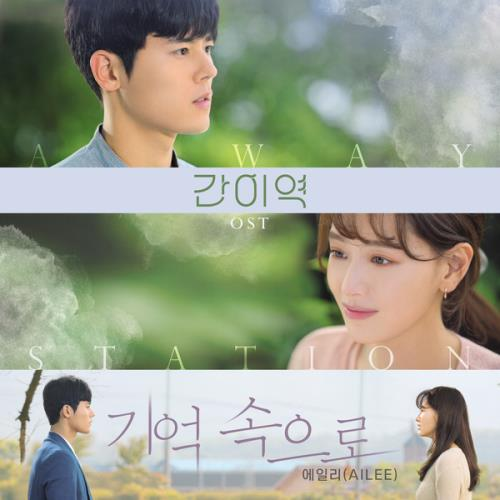 AILEE Into Memory OST A Way Station