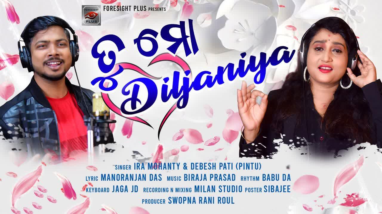 Tu Mo Dil Janiya (Ira Mohanty, Debesh Pati)