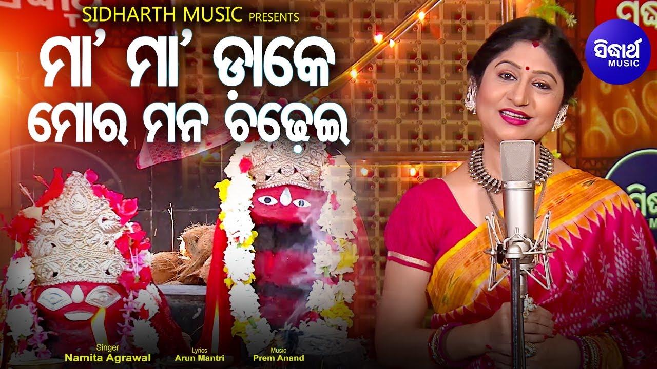 Maa Maa Dake Mora Mana Chadhei (Namita Agrawal)