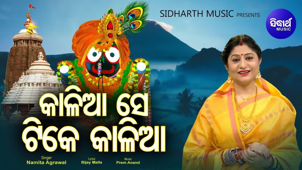 Kalia Se Tike Kalia (Namita Agrawal)