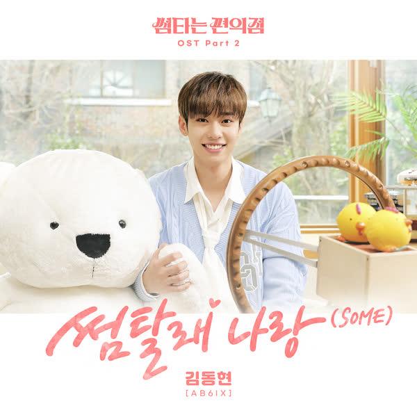 Kim Dong Hyun (AB6IX) SOME OST Fling at Convenience Store