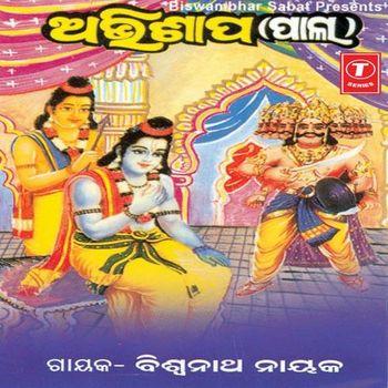 Abhishapa - Non Stop Pala (Biswanath Nayak)