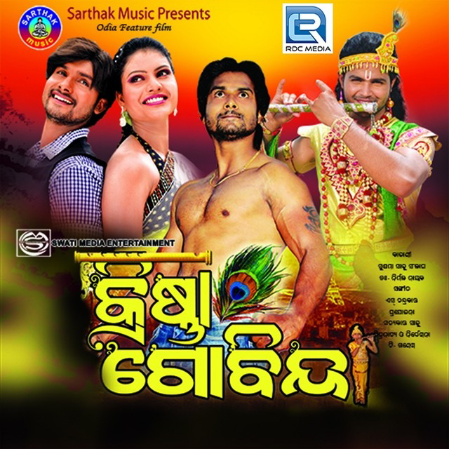 Kacha Marka Mana Amari (Bibhu Kishore, Swati Bala)