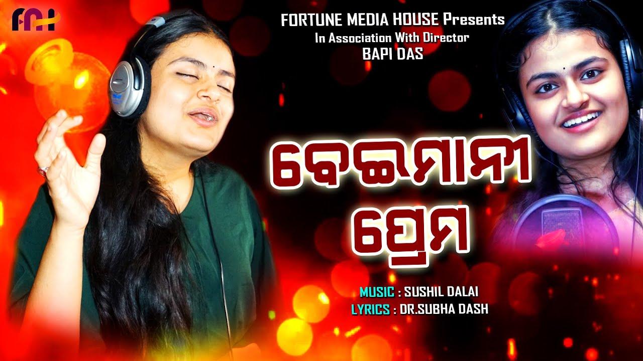 Beimani Prema (Ananya Sritam Nanda)