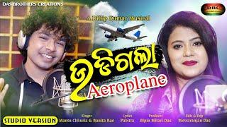 Udigala Aeroplane (Mantu Chhuria, Banita Rao)